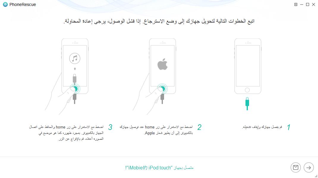 إزالة قفل شاشة جهاز iOS