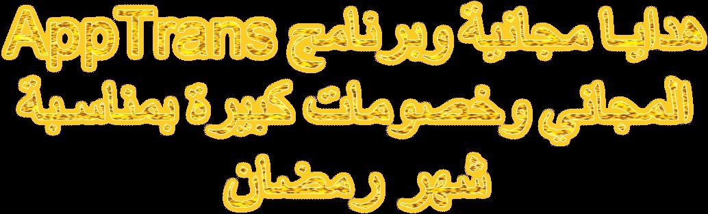 هدايا مجانية وبرنامج AppTrans المجاني وخصومات كبيرة بمناسبة شهر رمضان
