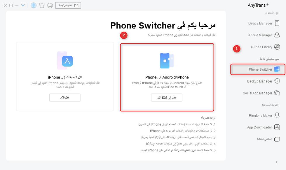 اختر خيار Android/iPhone إلى iPhone