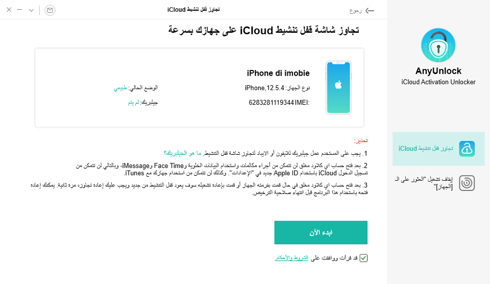 قم بتوصيل جهاز iOS بالكمبيوتر