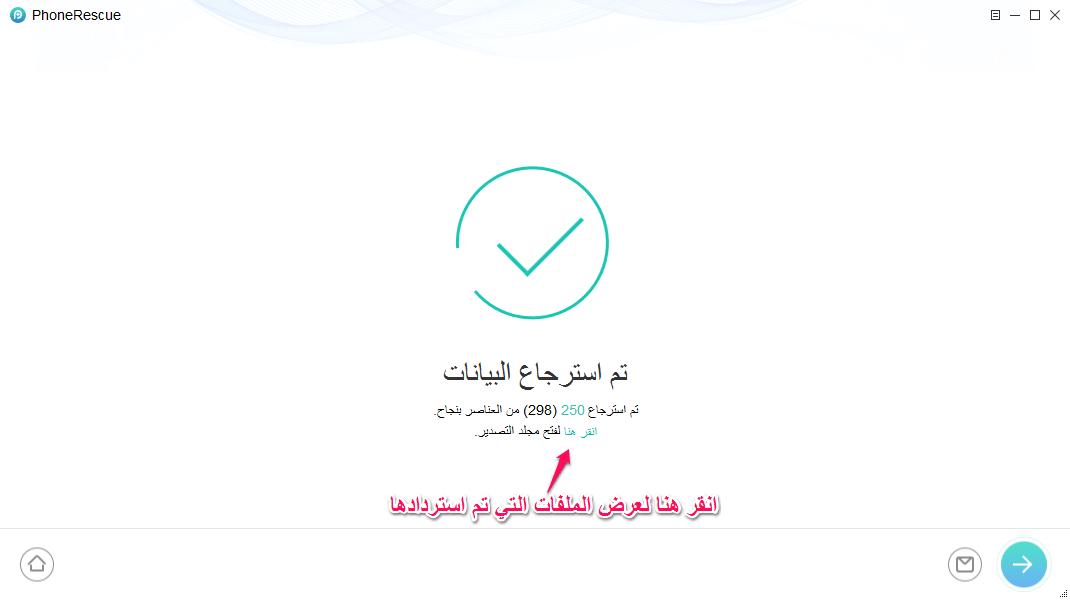 تم استرداد بيانات iPhone - PhoneRescue