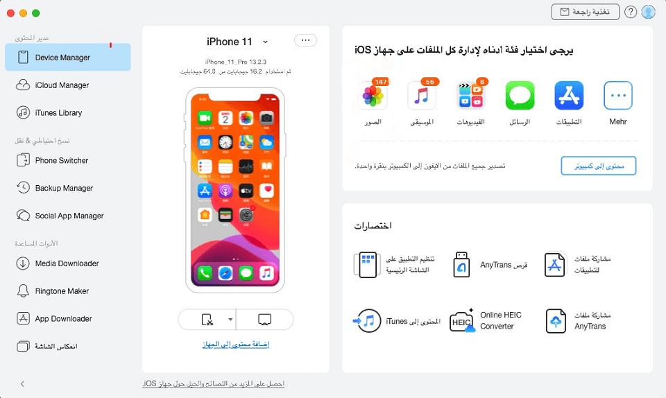 أفضل برنامج نقل الملفات من الأيفون إلى الأيفون - AnyTrans for iOS