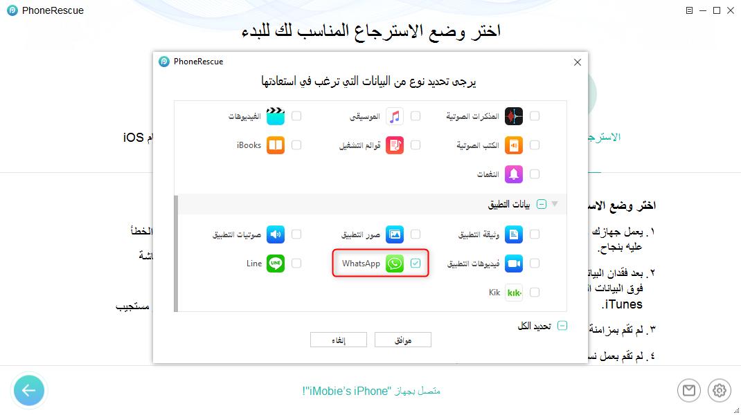 أفضل برنامج لاسترجاع رسائل الواتس آب من النسخ الاحتياطية - PhoneRescue