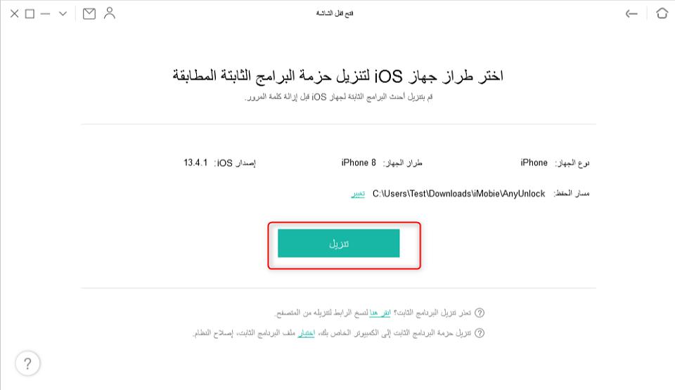 تنزيل البرنامج الثابت لنظام التشغيل iOS