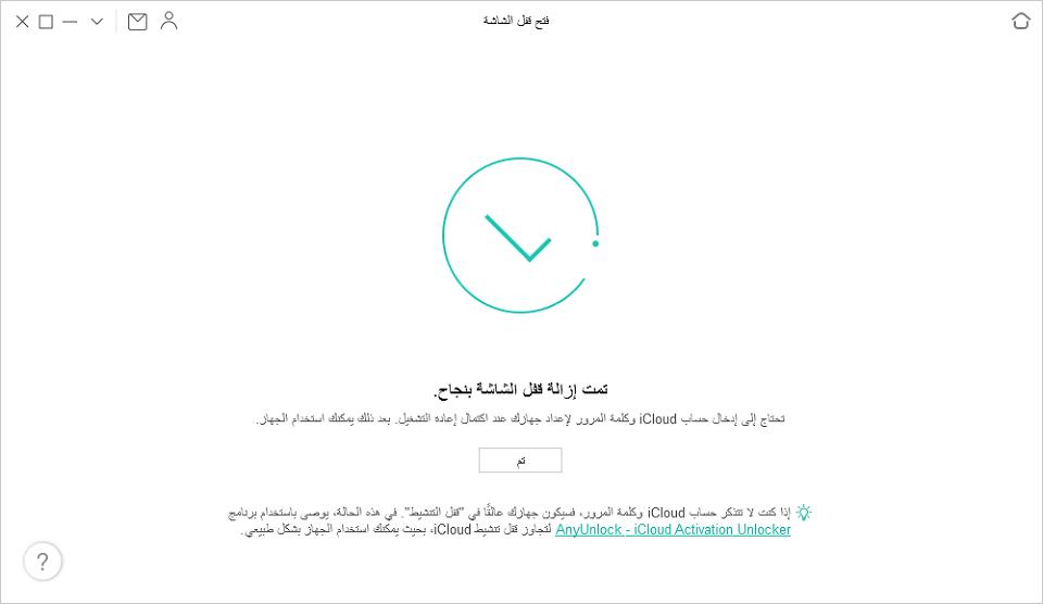 تمت إزالة رمز مرور الشاشة بنجاح.