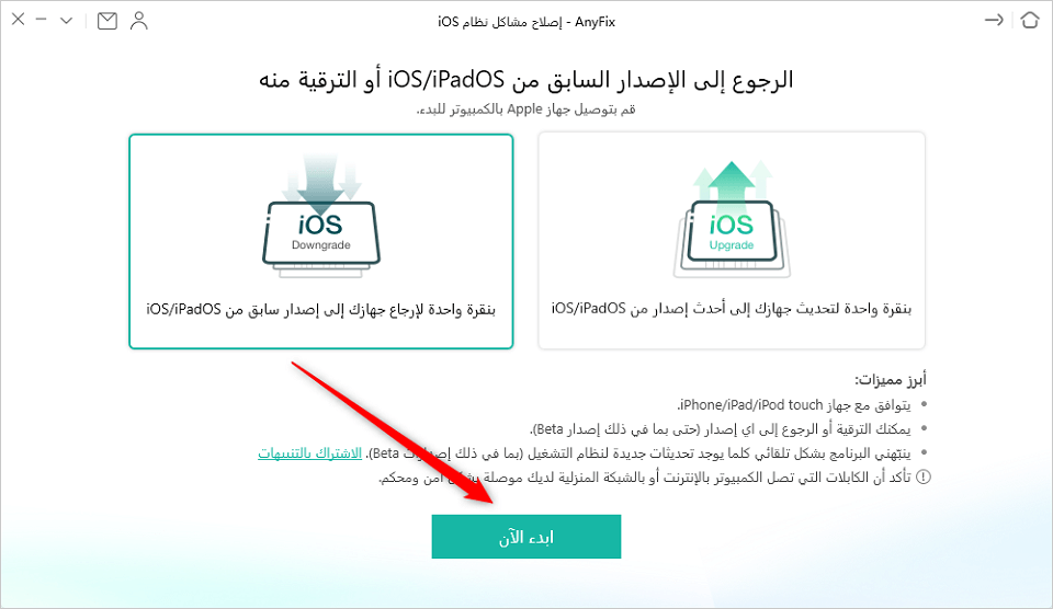 """اختر """"بنقرة واحدة لإرجاع جهازك إلى إصدار سابق من iOS أو iPadOS"""