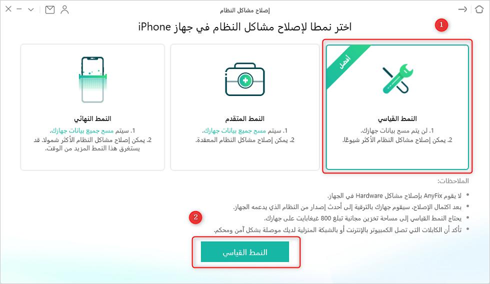 طريقة إصلاح iPhone