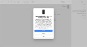استعادة iPhone باستخدام iTunes