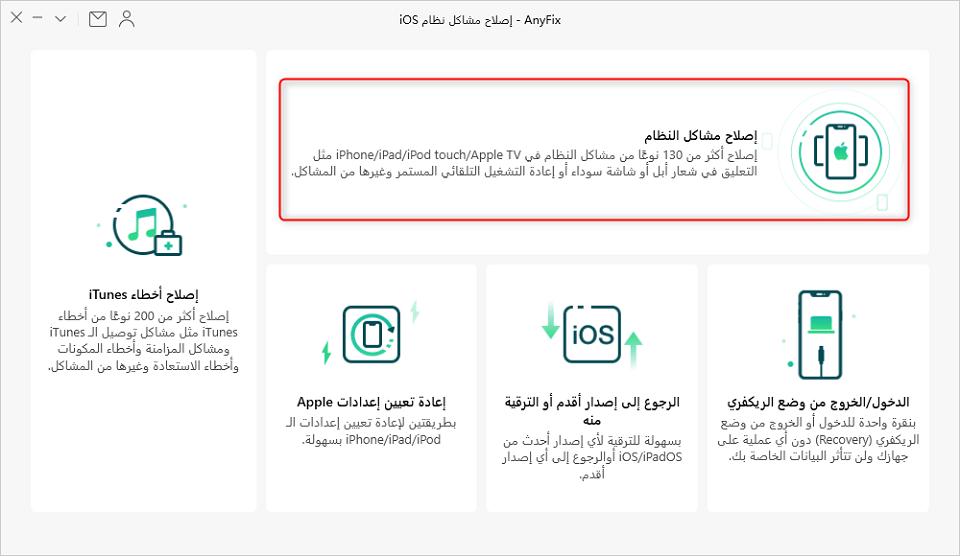 كيفية إصلاح مشاكل نظام iOS مع AnyFix