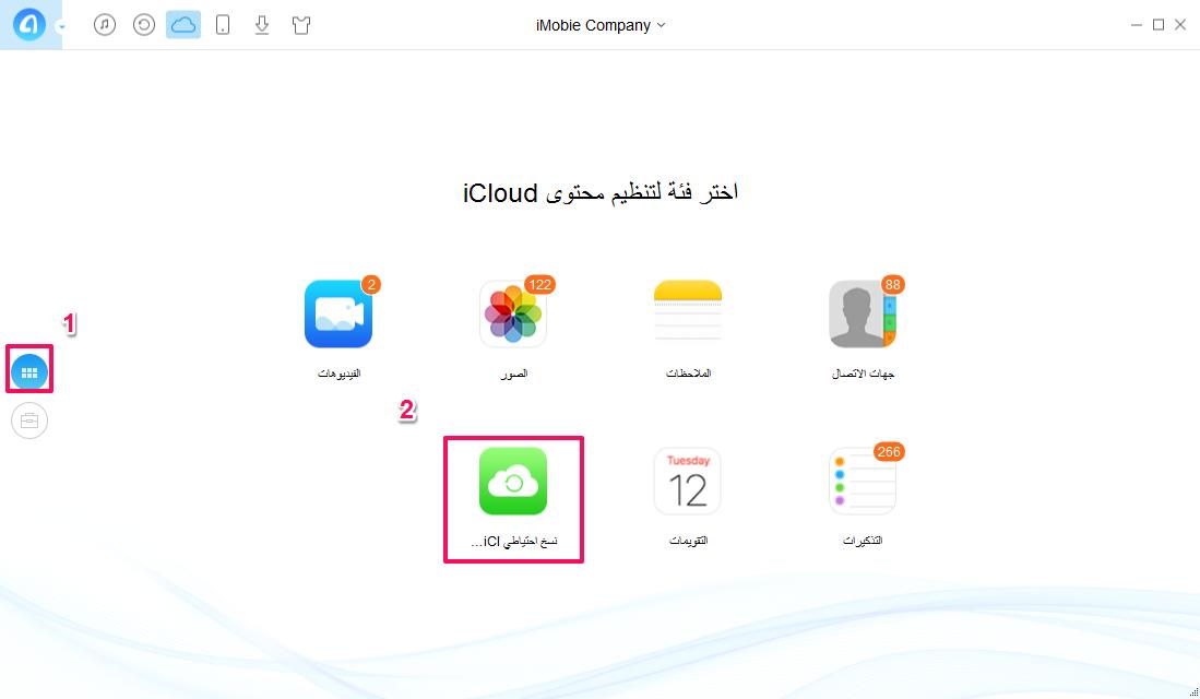كيفية الوصول إلى النسخ الاحتياطل لدى iCloud باستخدام برنامج AnyTrans - الخطوة الثانية