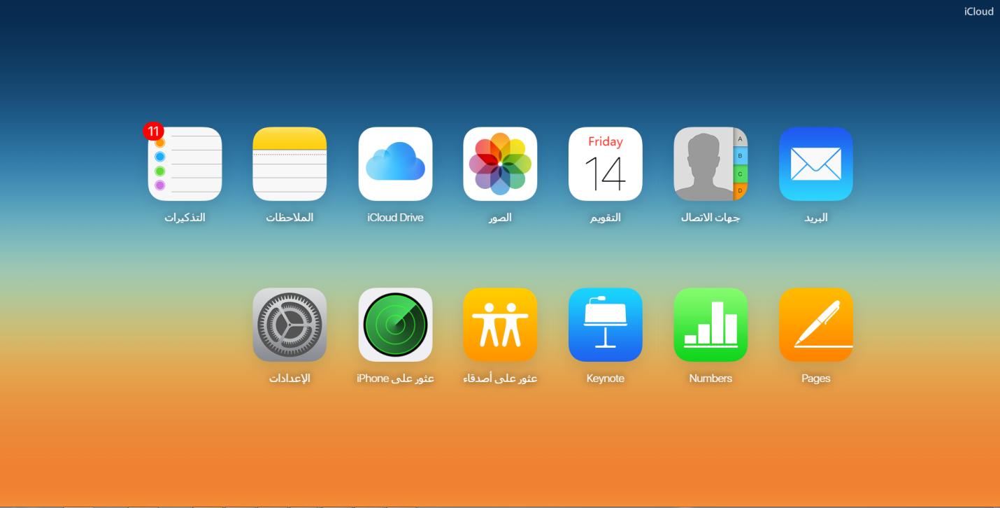 كيفية الوصول إلى النسخ الاحتياطي لدى iCloud