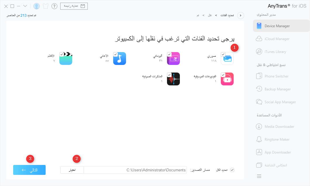 كيفية عمل النسخ الاحتياطي لجهاز iPhone إلى الكمبيوتر بنقرة واحدة - الخطوة الثانية
