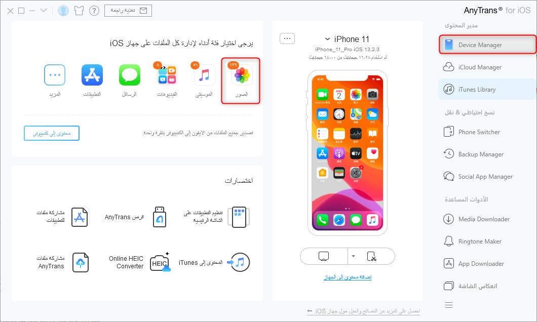 عمل النسخ الاحتياطي للملفات المحددة من الأيفون إلى الكمبيوتر - الخطوة 1