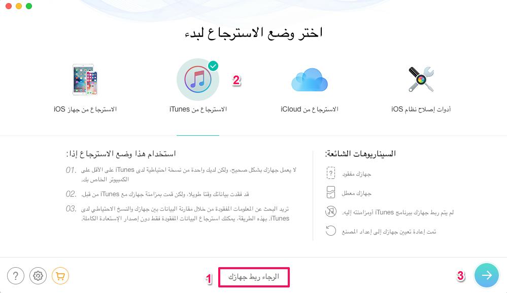 كيفية استرداد البيانات المفقودة بعد الرجوع إلى iOS 11 - الخطوة الثانية