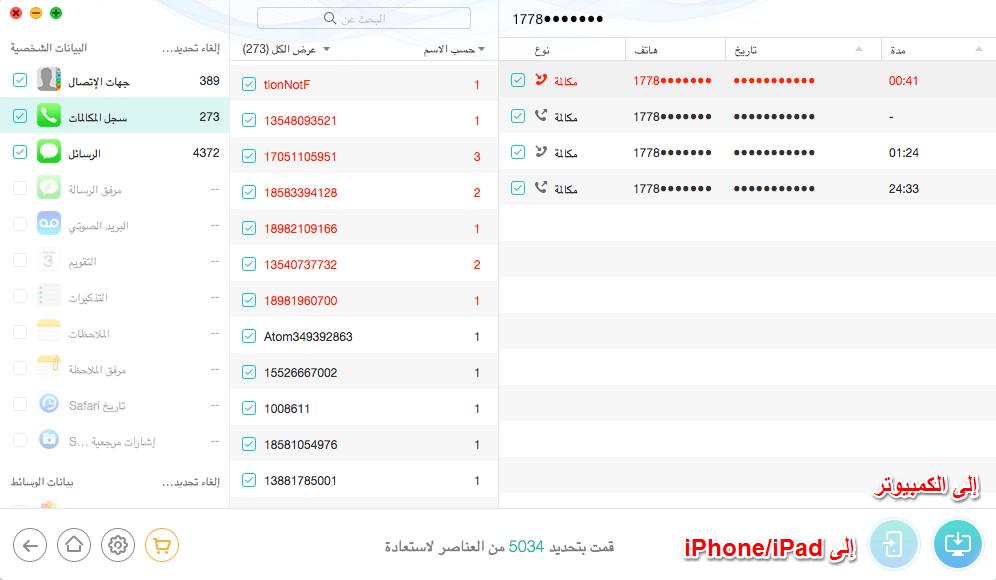 كيفية استرداد البيانات المفقودة بعد الرجوع إلى iOS 11 - الخطوة الرابعة