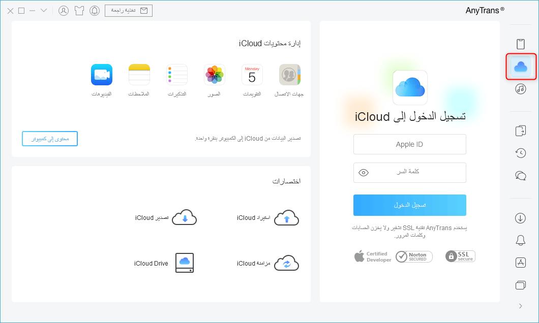 كيفية تنزيل الصور من iCloud إلى الأيفون X/XS/XR بشكل انتقائي - الخطوة الأولى