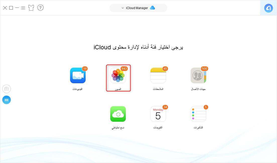 كيفية تنزيل الصور من iCloud إلى الأيفون X/XS/XR بشكل انتقائي - الخطوة الثانية