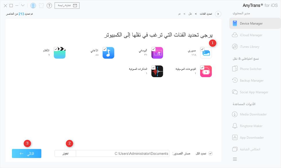 كيفية استيراد كل الصور من الأيفون إلى الكمبيوتر عبر برنامج AnyTrans - الخطوة الثالثة