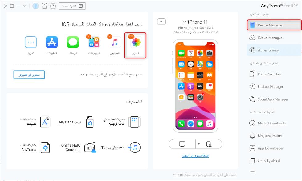 كيفية نقل الصور من الأيفون إلى الكمبيوتر ويندوز 7/8/10/Vista/XP - الخطوة الأولى