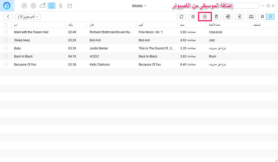 كيفية استيراد الموسيقى إلى الأيفون دون تعقيد iTunes - الخطوة الثالثة