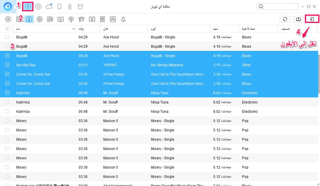 استيراد الموسيقى من مكتبة iTunes إلى الأيفون باستخدام برنامج AnyTrans