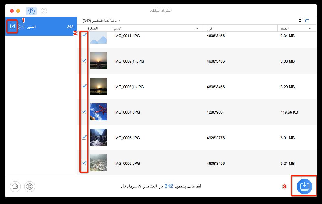 كيفية استعادة الصور المحذوفة من هاتف إل جي - الخطوة الثالثة