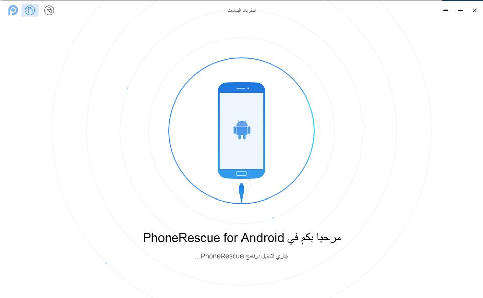 كيفية استرداد رسائل الواتس آب المحذوفة على هاتف الأندرويد دون النسخ الاحتياطي - الخطوة الأولى