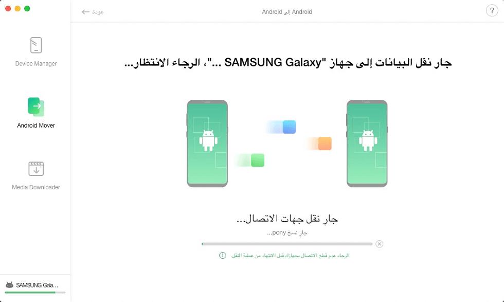 كيفية نقل الاسماء من الاندرويد إلى الاندرويد باستخدام AnyTrans for Android - الخطوة الثالثة