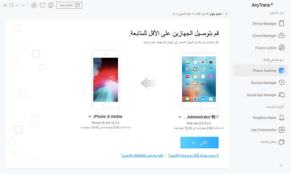 كيفية نقل البيانات من الأيفون إلى الايفون  باستخدام iCloud