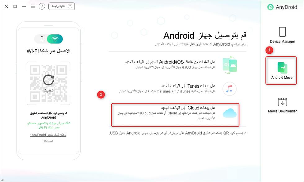 كيفية نقل الملفات من iCloud إلى هاتف Android