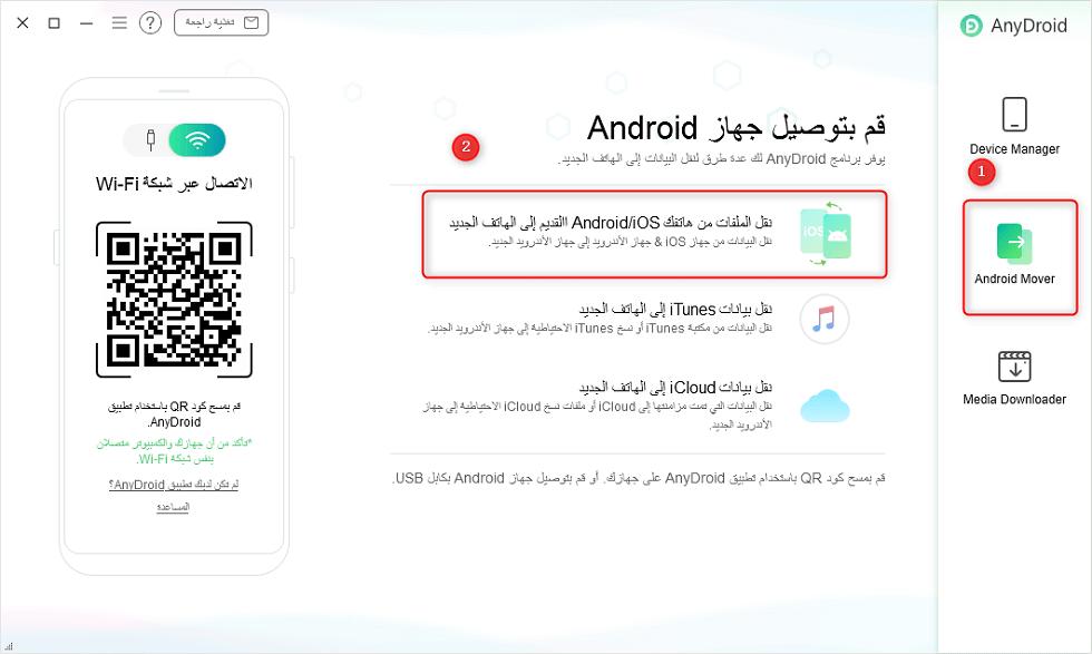 كيفية نقل الملفات من iPhone إلى Android - الخطوة الأولى