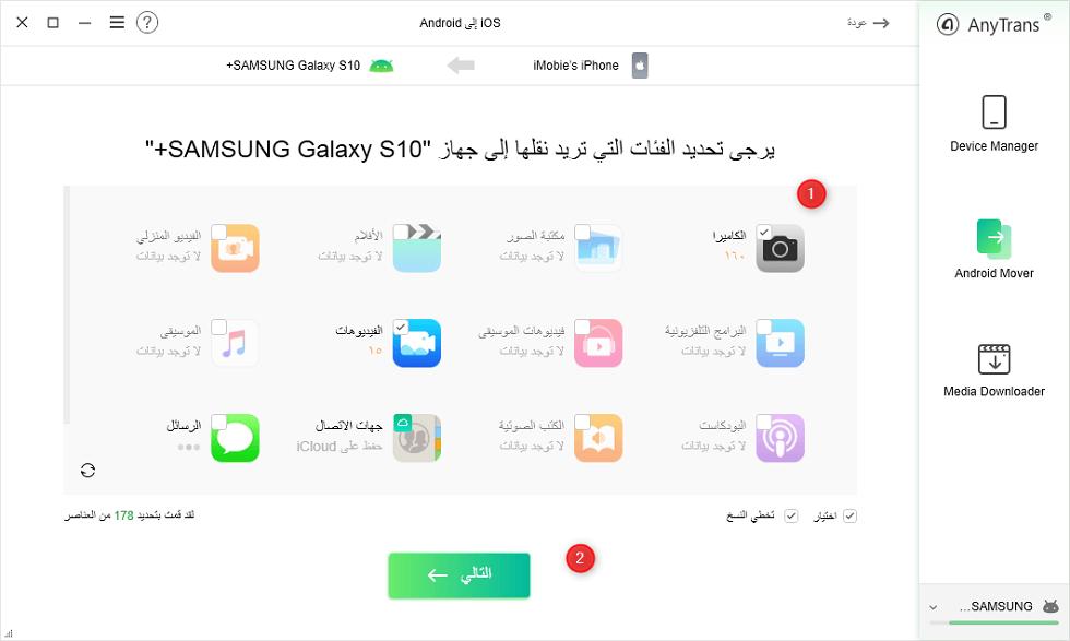 كيفية نقل الملفات من iPhone إلى Android - الخطوة الثانية