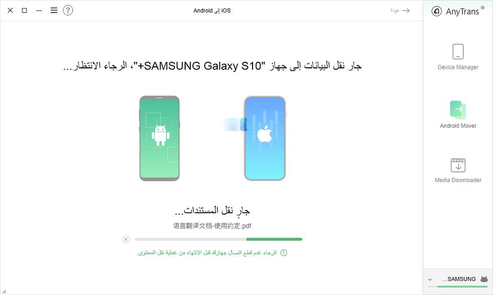 كيفية نقل الملفات من iPhone إلى Android - الخطوة الثالثة