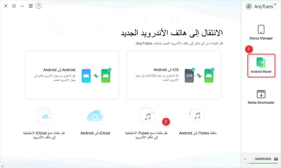 كيفية نقل الملفات من نسخ iTunes الاحتياطي إلى هاتف Android - الخطوة الأولى