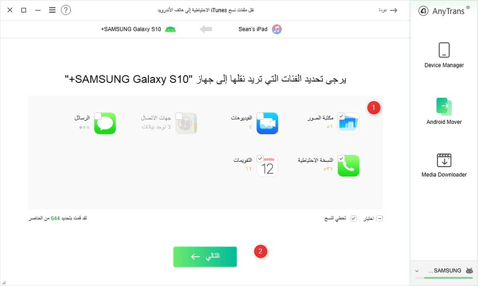 كيفية نقل الملفات من نسخ iTunes الاحتياطي إلى هاتف Android - الخطوة الثانية