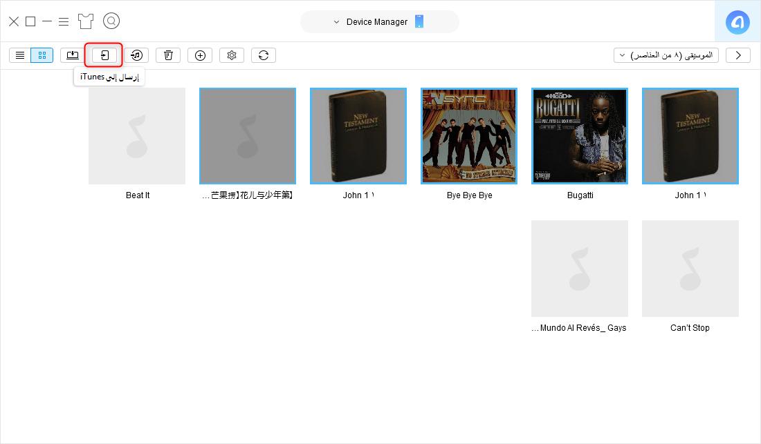 أسهل طريقة لنقل الأغاني من الايفون الى مكتبة iTunes - iMobie