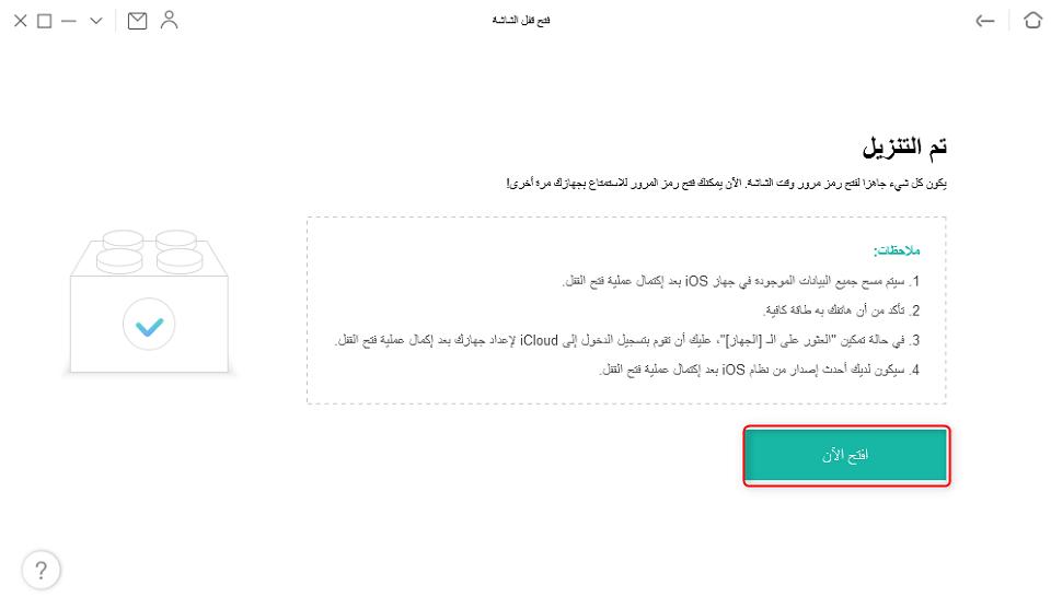 اضغط على فتح الآن لإزالة رمز مرور الشاشة