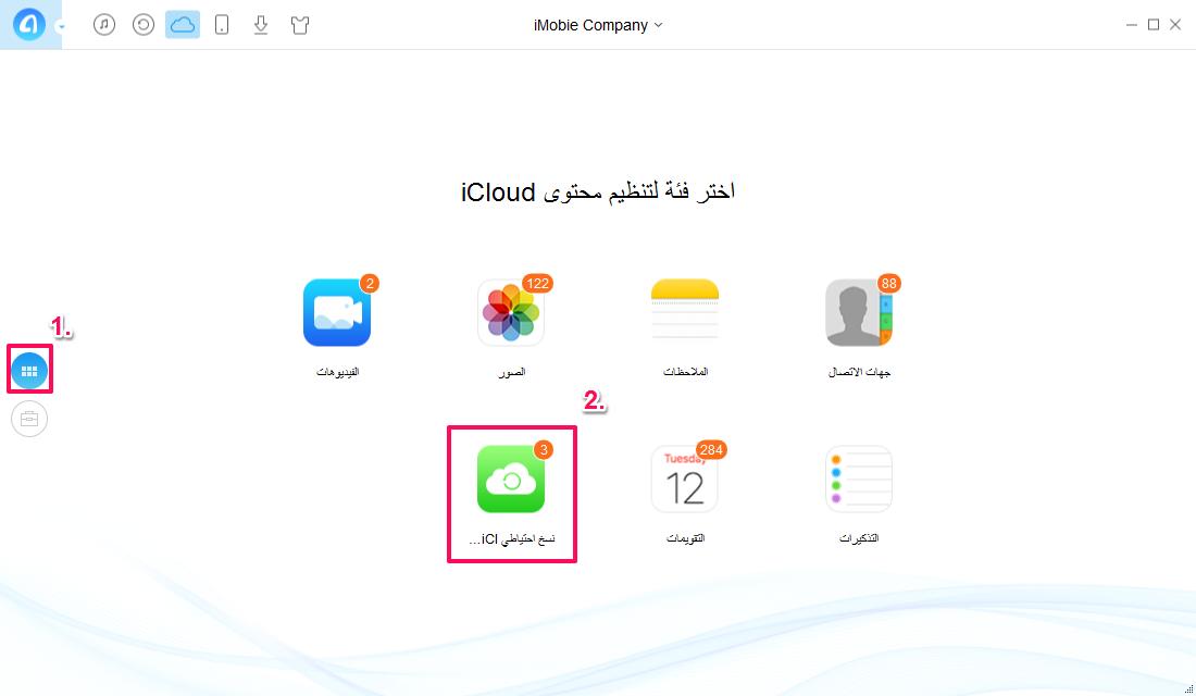 كيفية عرض الرسائل النصية على iCloud باستخدام برنامج AnyTrans - الخطوة الثانية