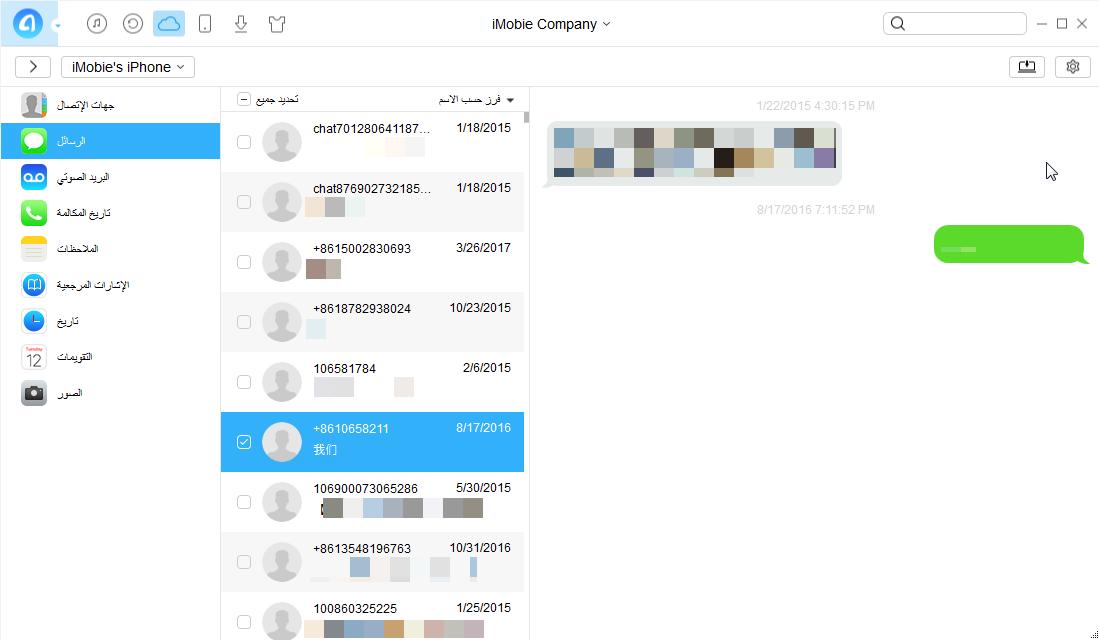 كيفية عرض الرسائل النصية على iCloud باستخدام برنامج AnyTrans
