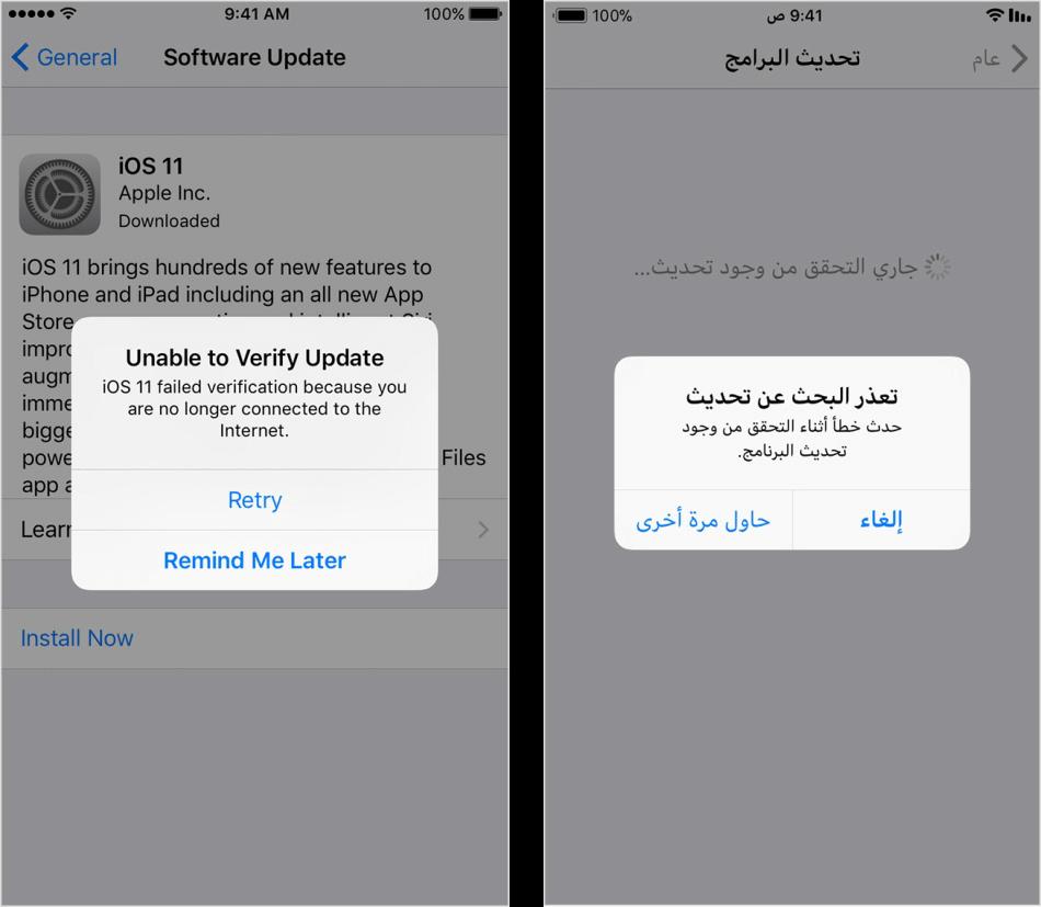 مشكلة iOS 12 - تعذر البحث عن تحديث أو التحقق من التحديث