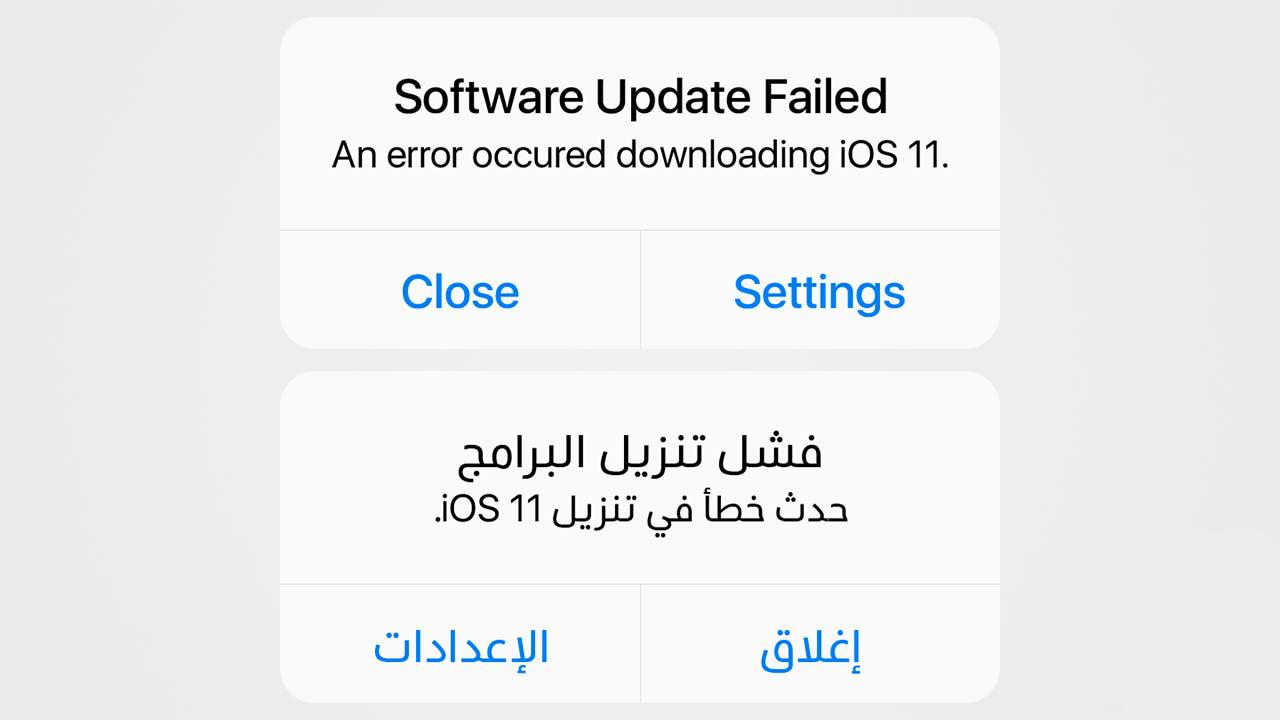 مشكلة iOS 12 - فشل تحديث البرامج أو تنزيل حزمة التحديث
