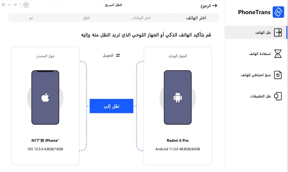 قم بتأكيد Android كجهاز مصدر و iPhone كجهاز مستهدف