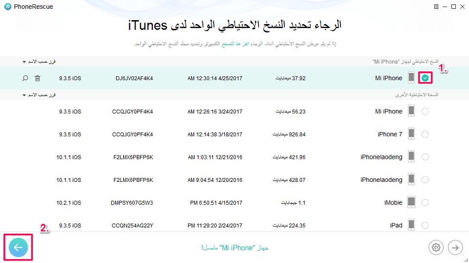 كيفية عرض المكالمات المحذوفة من النسخ الاحتياطي لدى iTunes - الخطوة الثالثة