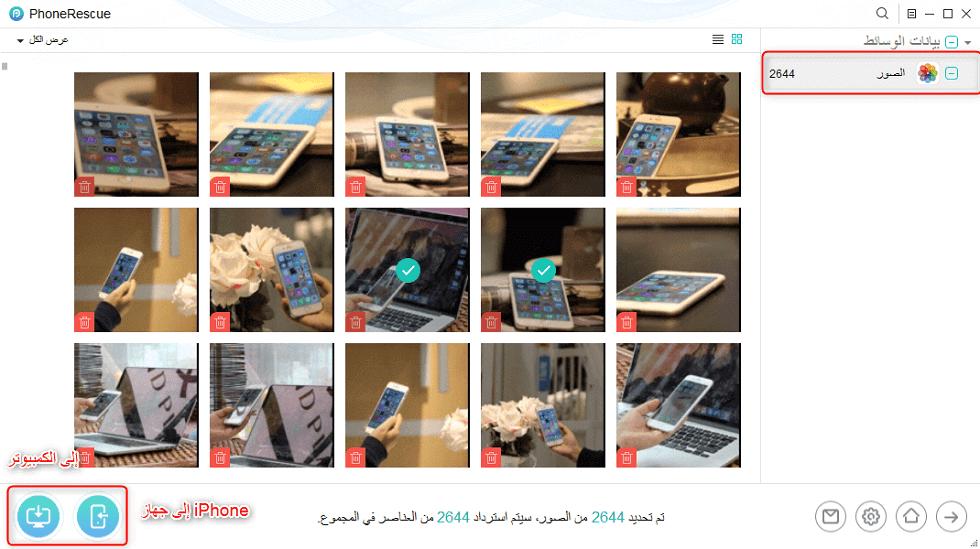 كيفية استعادة الصور المحذوفة على الأيفون من نسخ iCloud احتياطي  - الخطوة الخامسة