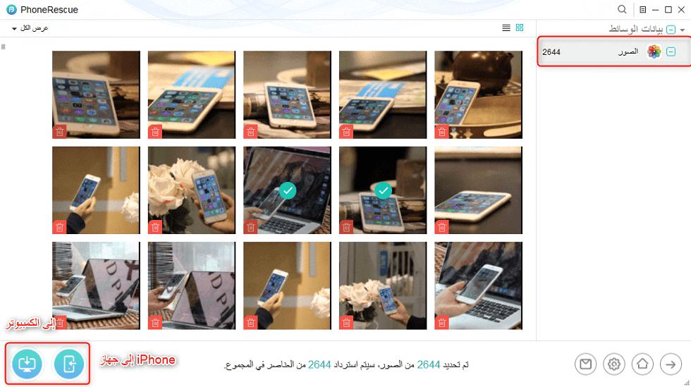 استعادة الصور المحذوفة على الايفون مباشرة بدون النسخ الاحتياطي - الخطوة الثالثة