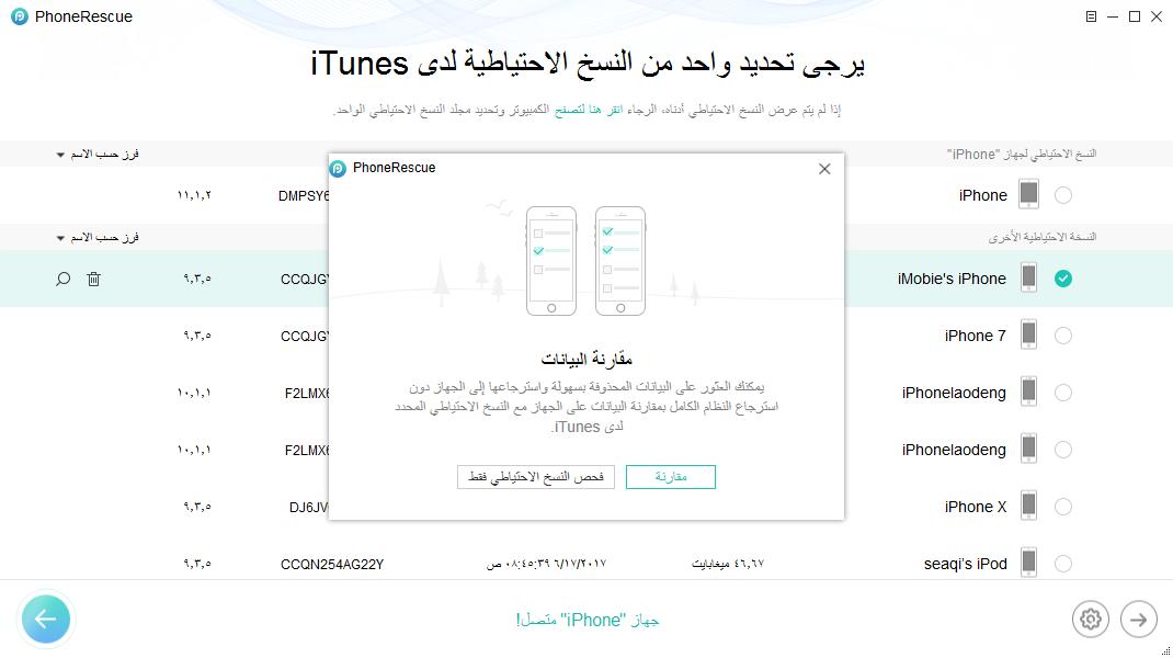 استخراج الصور من نسخ iTunes الاحتياطي - الخطوة الرابعة