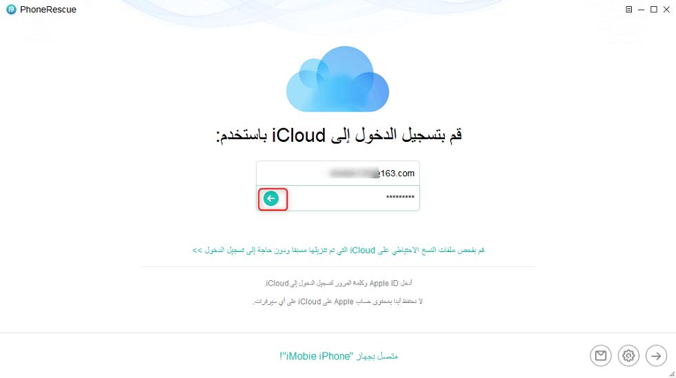 كيفية استعادة الصور المحذوفة على الايفون من نسخ iCloud احتياطي  - الخطوة الثالثة