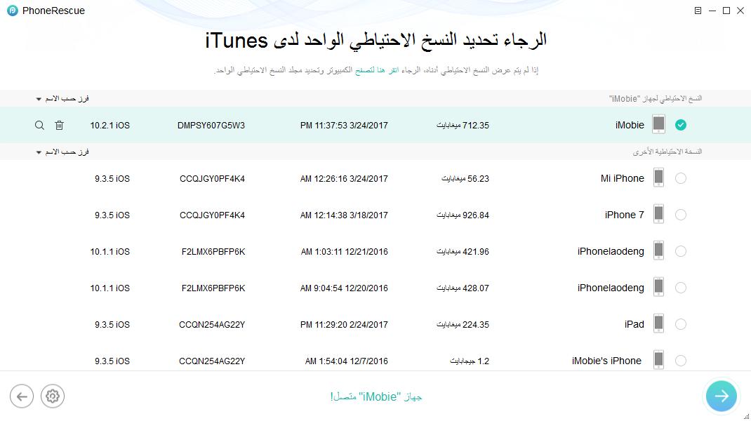 استخراج فون الرسائل من النسخ الاحتياطي لدى iTunes - الخطوة الثانية