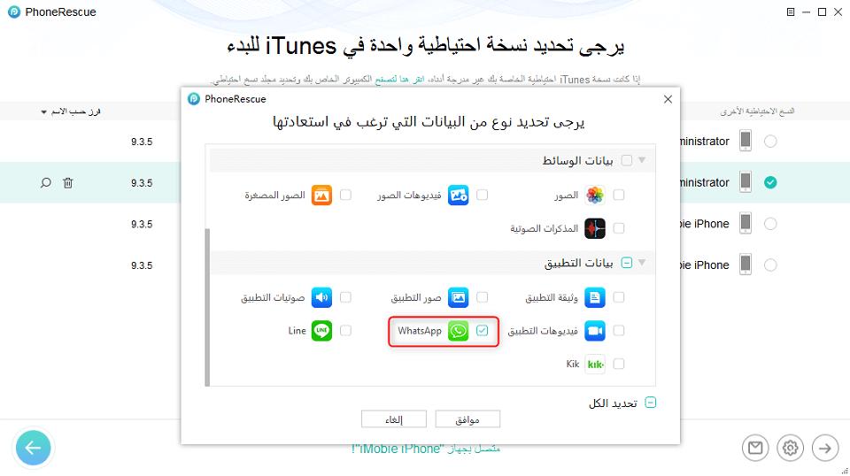 اسرجاع رسائل واتس آب من النسخ الاحتياطي في iTunes - الخطوة الثانية