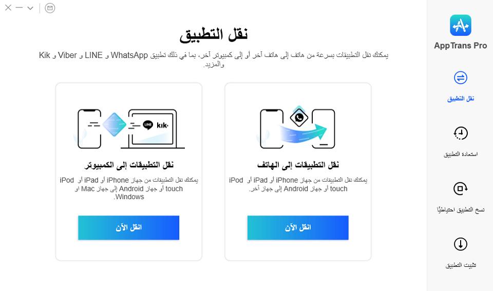 استعادة WhatsApp إلى Android